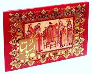 گز ويژه اصفهان